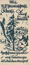 Hochschwarzwald - sehr altes Faltblatt