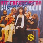 Freudenberg, Ute & Gruppe Elefant - Jugendliebe [CD]